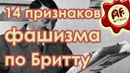 14 определяющих признаков фашизма по Лоуренсу Бритту