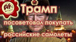 Трамп посоветовал покупать российские самолеты