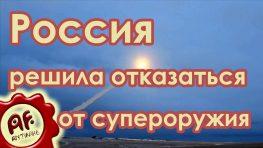 Россия решила отказаться от супероружия