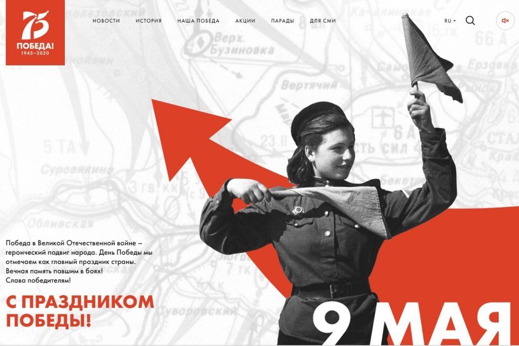 Сайт к юбилею Великой Победы открыл свою работу