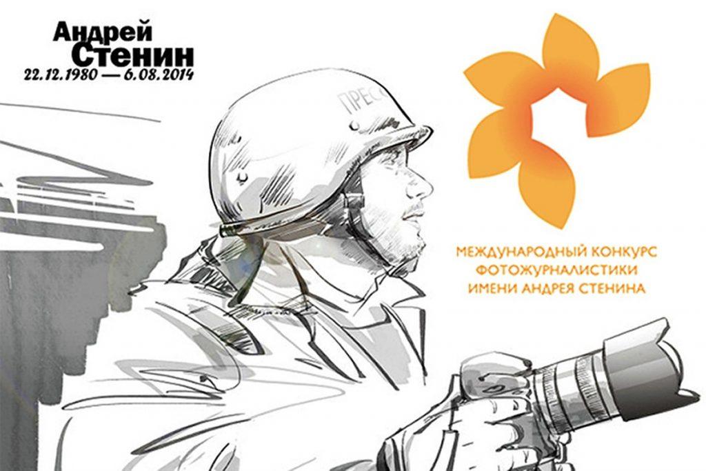 Фотоконкурс имени Андрея Стенина вновь приглашает к участию