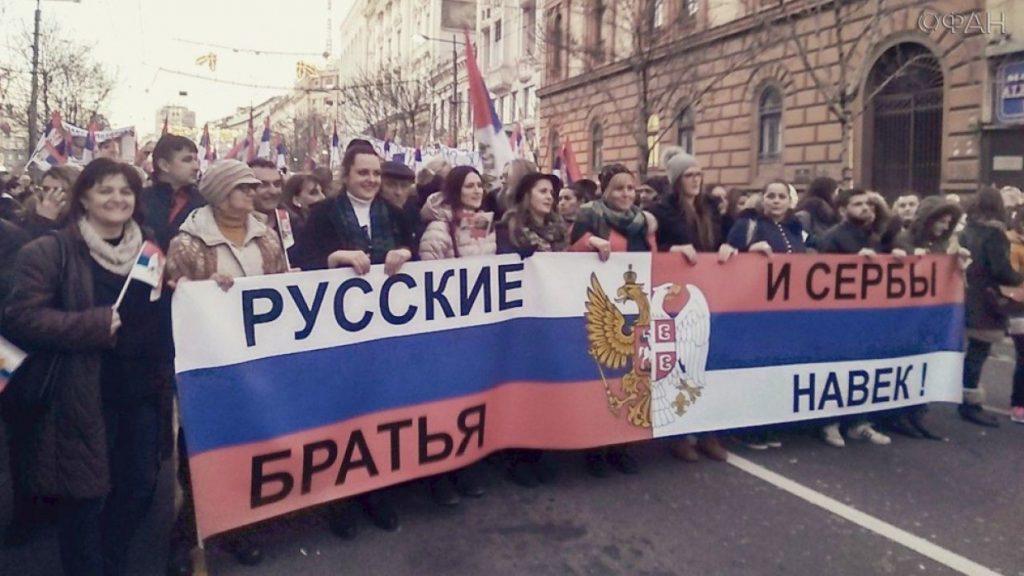 Народ Сербии от России не оторвут старания власти, смотрящей на Запад.