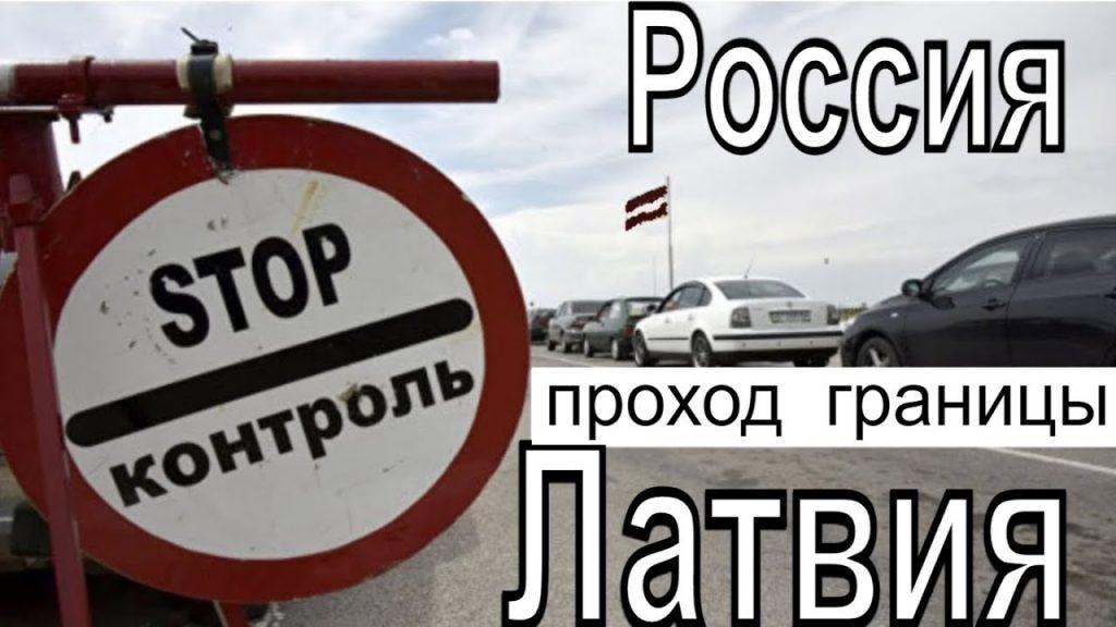 МВД Латвии ищет крайнего в растрате при обустройстве госграницы