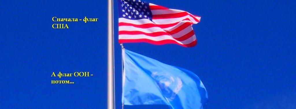 США обнулили мировую роль ООН терактом в отношении генерала Сулеймани