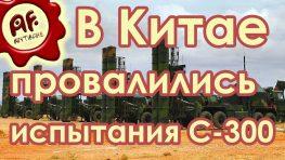 В Китае провалились испытания российского ЗРК С-300