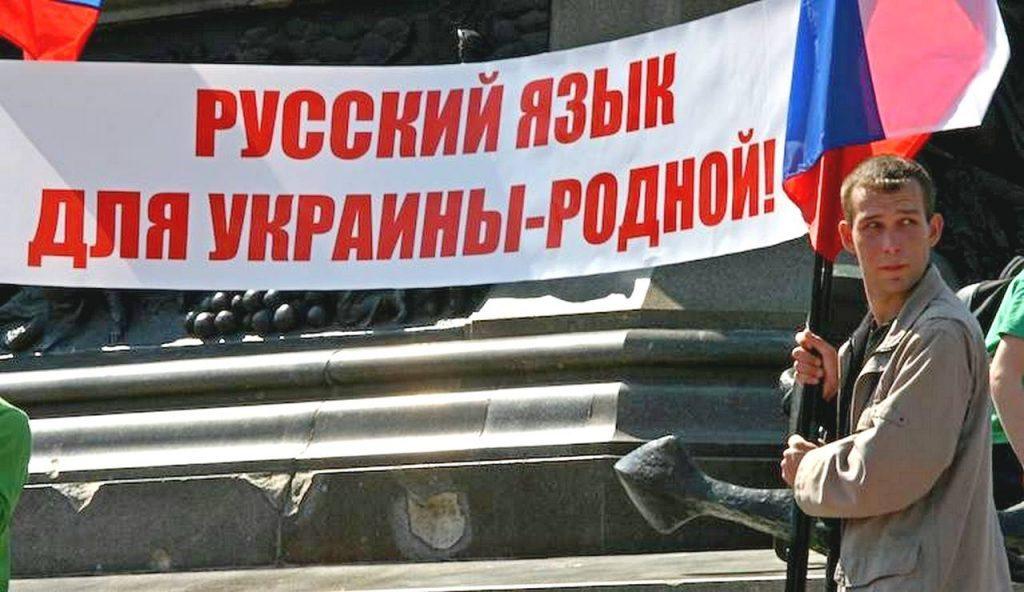 Митинг за русский язык сорван радикалами в Харькове