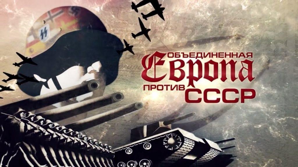 Вся Европа вместе с Гитлером шла на Советский Союз