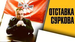 «Отставка Суркова». Александр Бородай дал эксклюзивный комментарий для «ANNA-News»