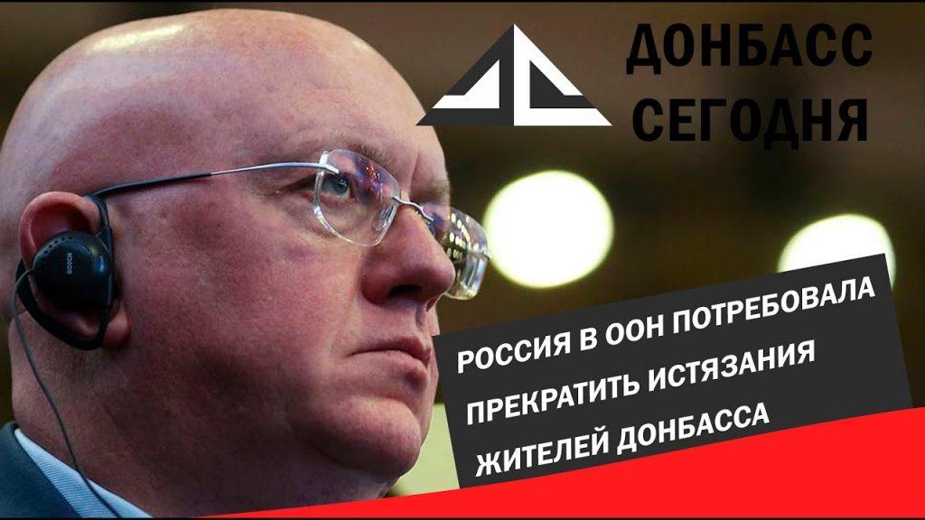Постпред РФ в ООН: Возврат Донбасса в состав Украины чреват кровавой трагедией