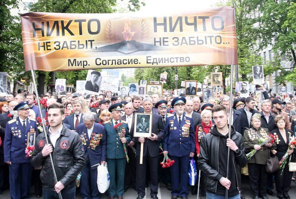 Киев отказался праздновать День Победы 9 мая