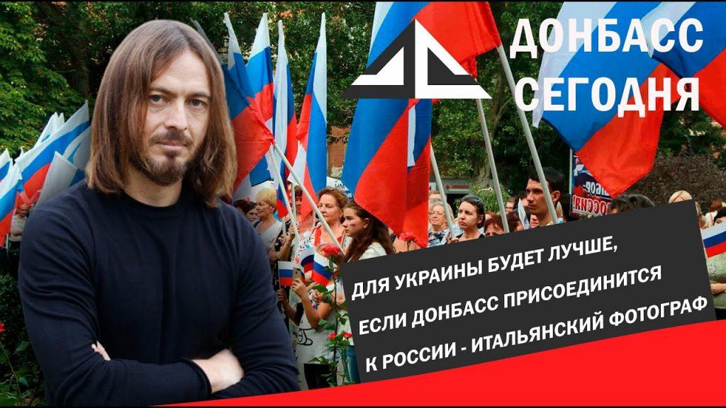 Фотограф из Италии: Донбасс присоединится к России - это закономерность