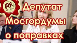 Депутат Мосгордумы о поправках в Конституцию