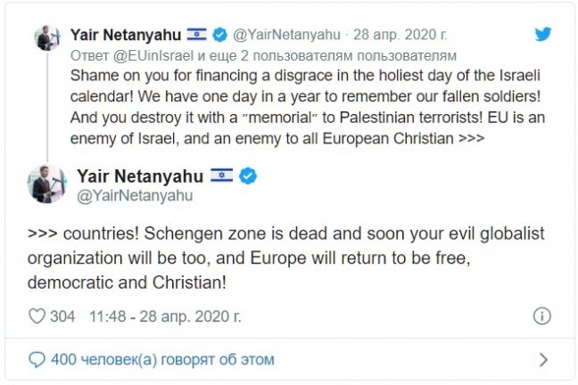 Евросоюз и Яир Нетаньяху