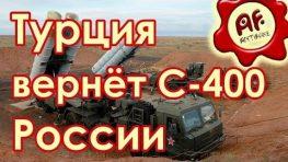Турция вернёт С-400 России