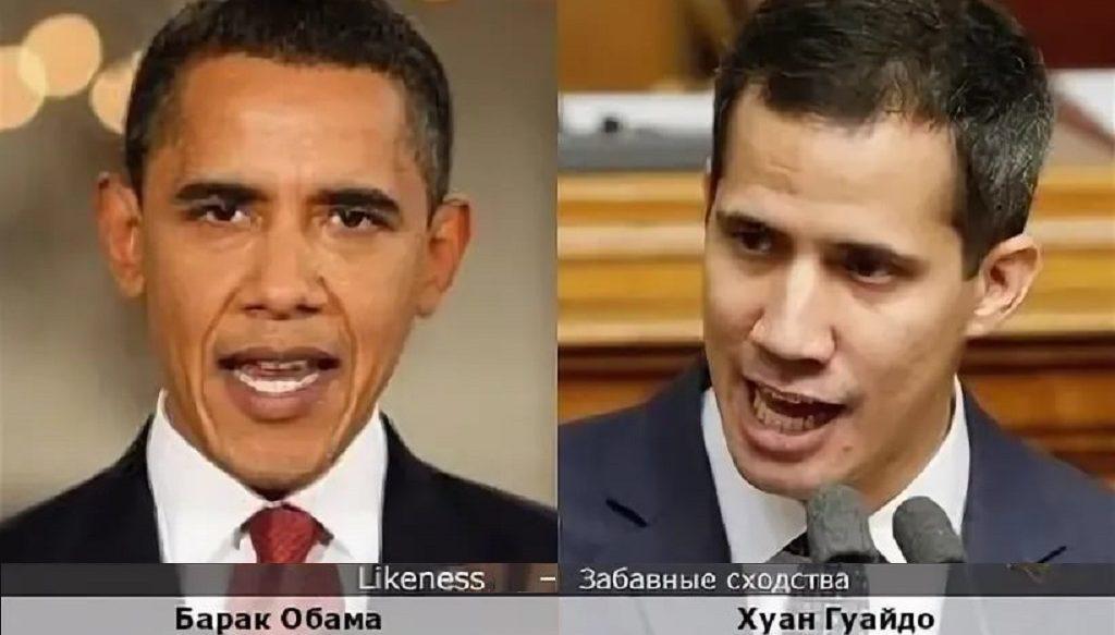 сходства Хуан Гуайдо - Барак Обама