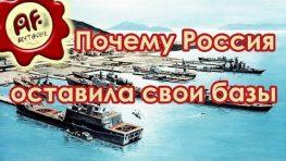 Почему Россия оставила свои зарубежные базы?