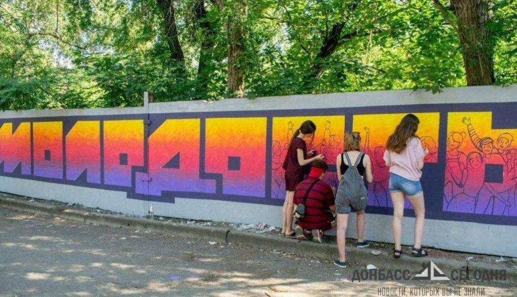 Молодёжь Донецка нарисовала в центре города масштабное граффити