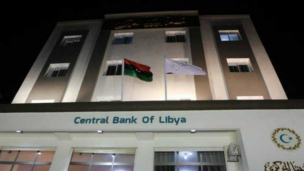 Центробанк Ливии