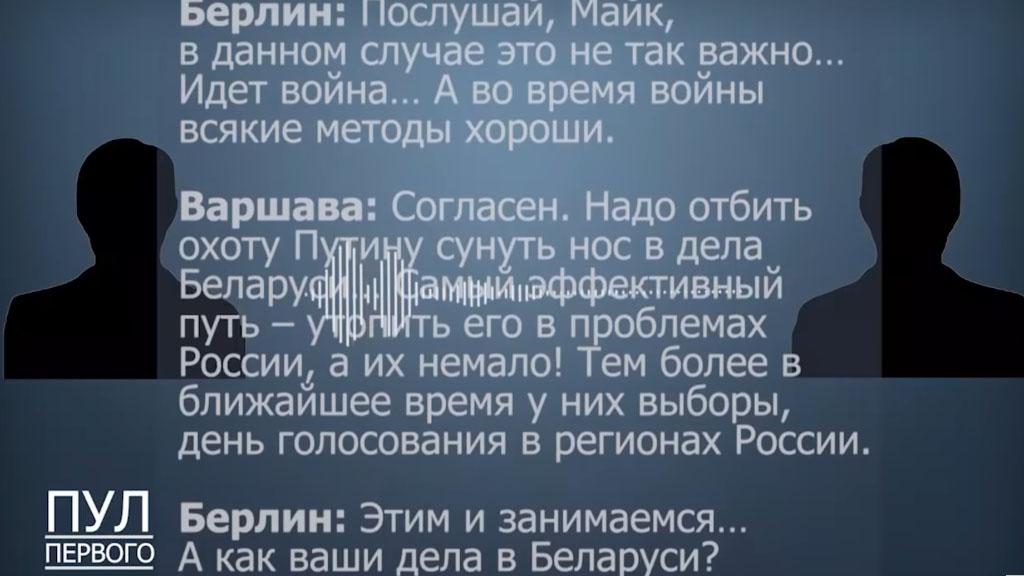 В Белоруссии обнародовали запись переговоров Германии и Польши об  отравлении Навального
