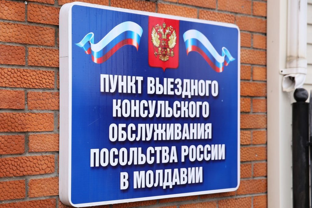 Консульство РФ в Тирасполе вновь открыло приём граждан ПМР