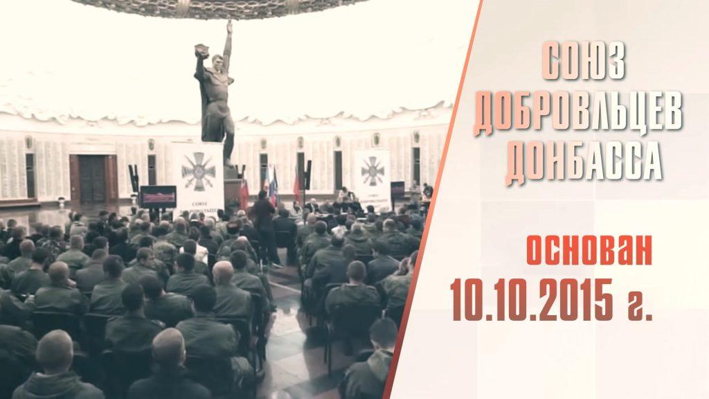 Сегодня исполнилось 5 лет Союзу добровольцев Донбасса.