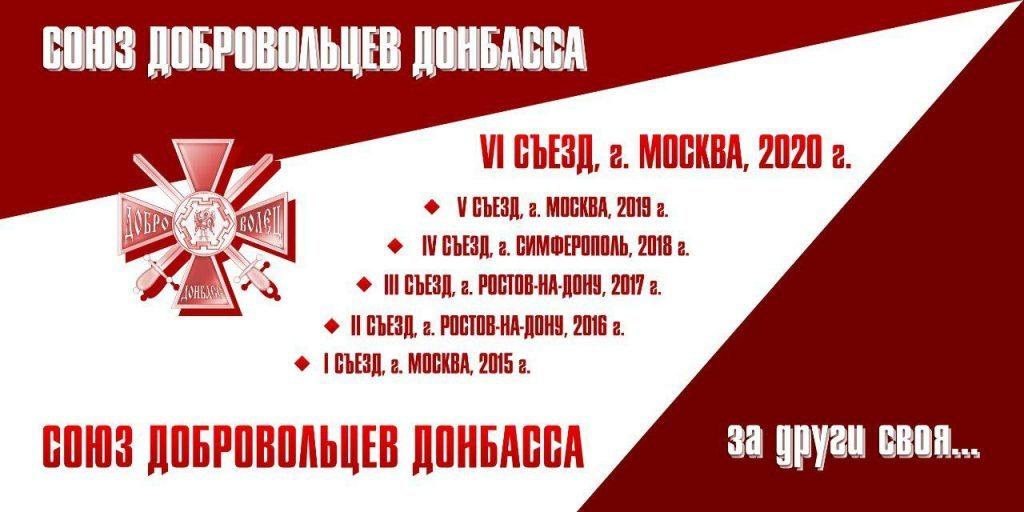 Анонс. VI Съезд Союза добровольцев Донбасса состоится в Подмосковье