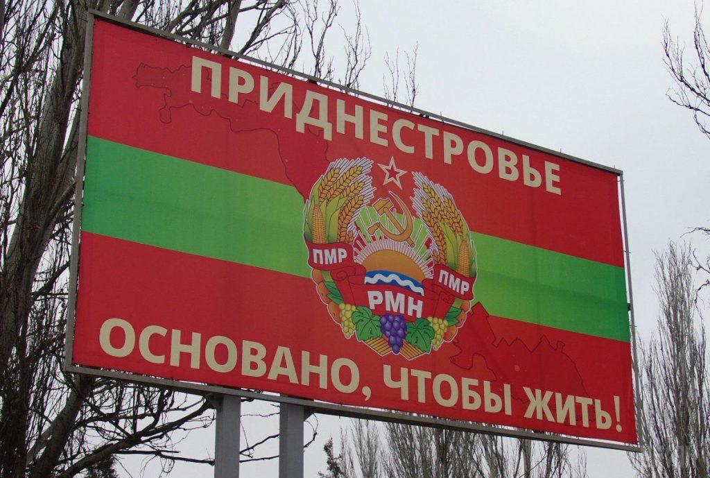«Риск от Санду»: Агрессия против Приднестровья практически неизбежна