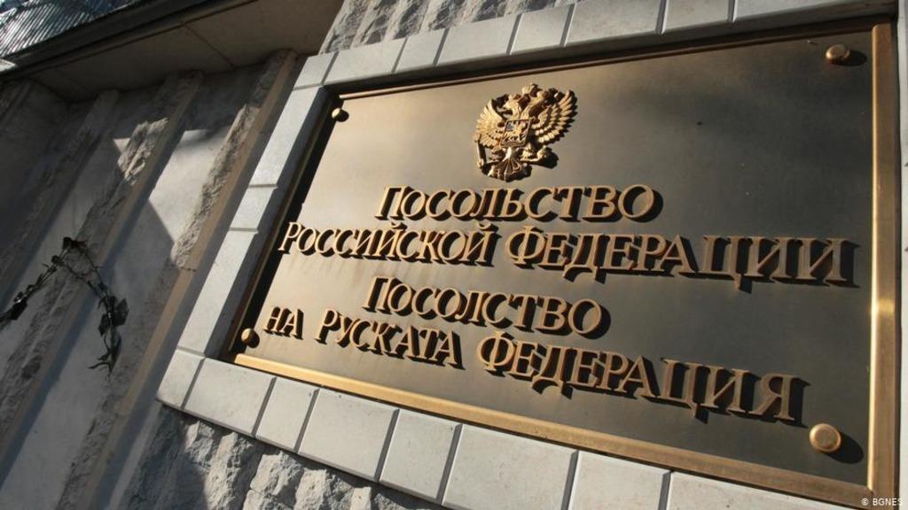 российское посольство в Болгарии