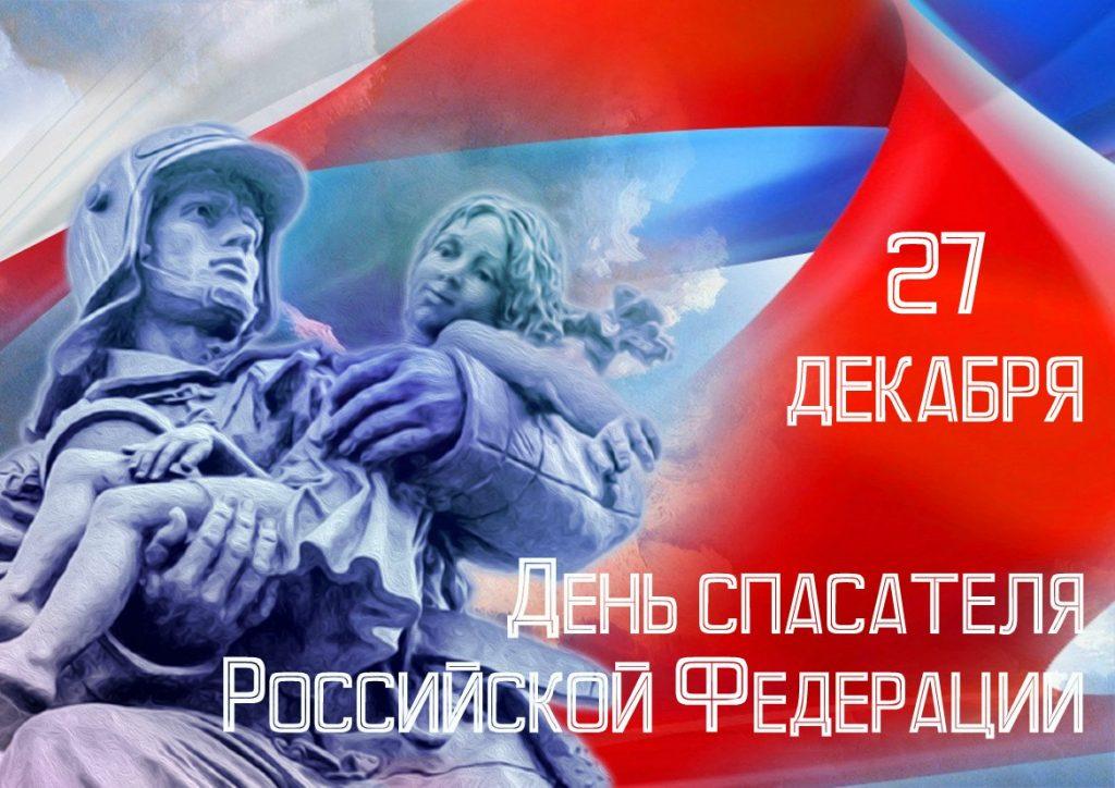 Российский союз спасателей поздравляет с наступающим Днем Спасателей