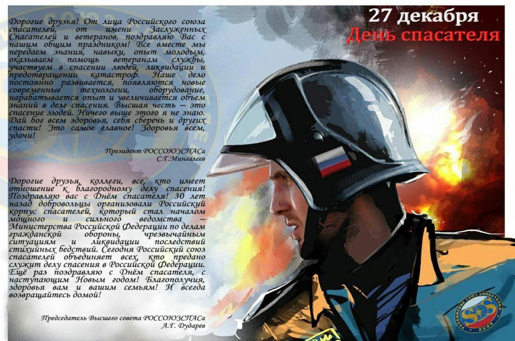 Руководство Российского союза спасателей поздравило спасателей ДНР и ЛНР