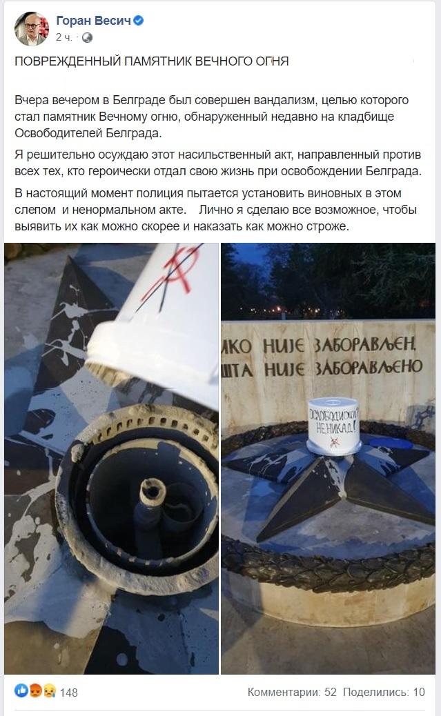 вандалы надругались над Вечным огнем в Белграде