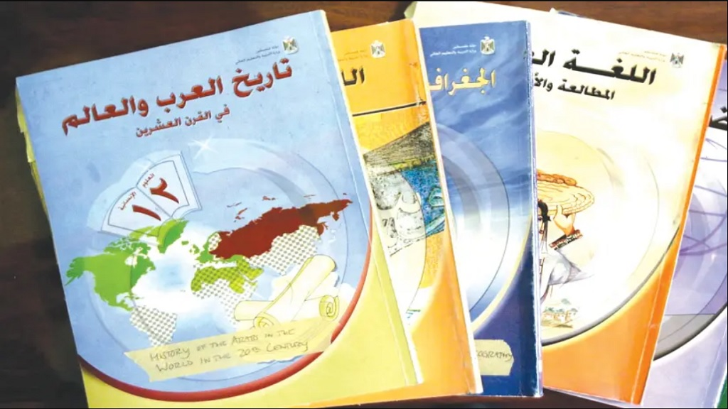 палестинские учебники