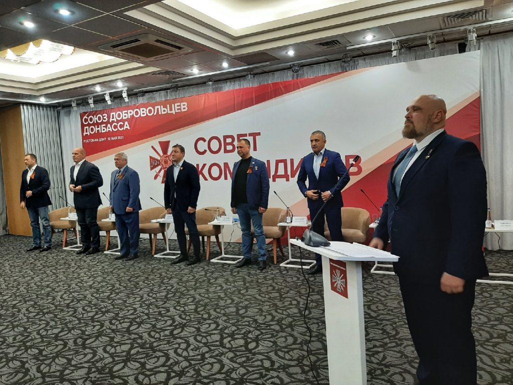 В Ростове-на-Дону началось заседание расширенного Совета Командиров Союза Добровольцев Донбасса