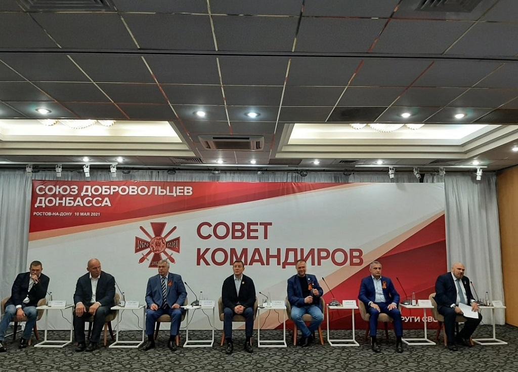 Совет Командиров Союза добровольцев Донбасса продолжается в Ростове-на-Дону