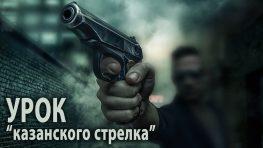 Урок казанского стрелка
