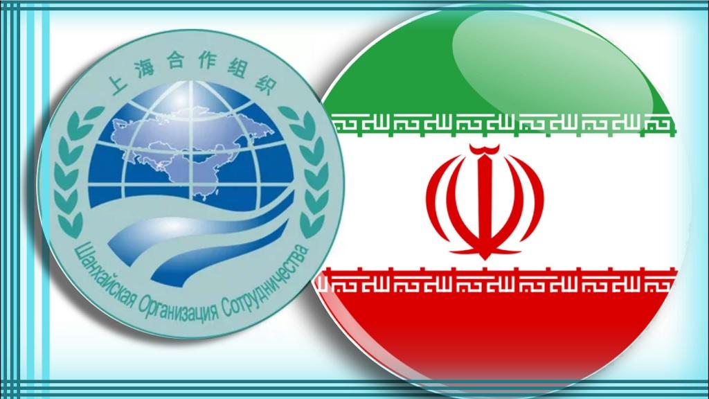 Иран и ШОС