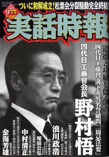 Япония казнит босса банды якудза