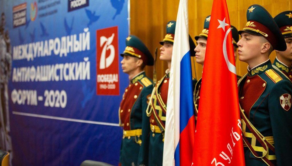 Международный антифашистский форум в Москве