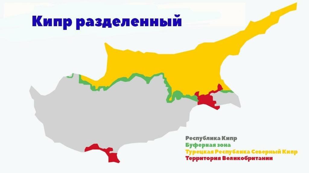 разделенный Кипр