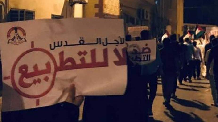 митинги в Бахрейне против нормализации отношений с Израилем